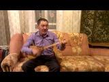Папа - казахские песни на домбре 6)